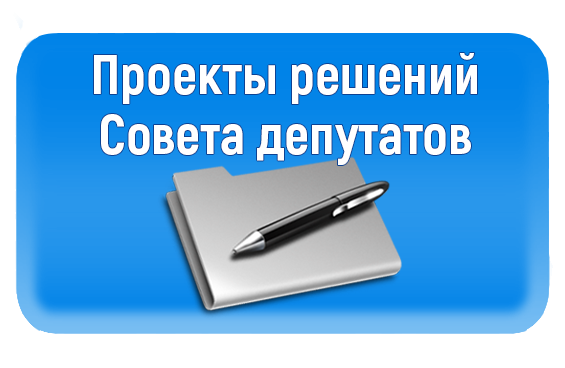 Проекты решений Совета депутатов