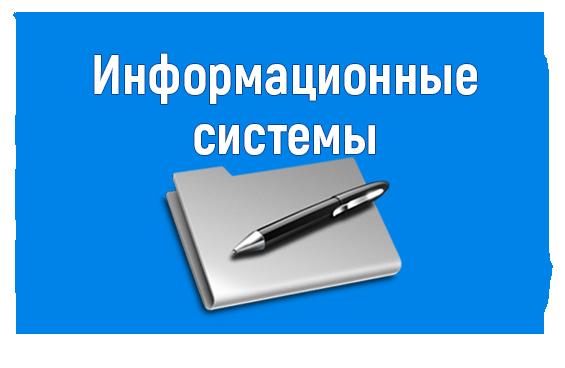 Информационные системы, банки данных, реестры и регистры администрации