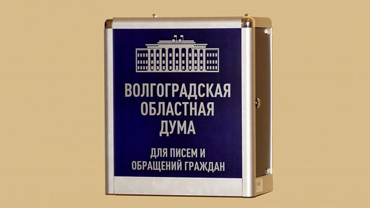 Обращения граждан помогают формировать законотворческую повестку