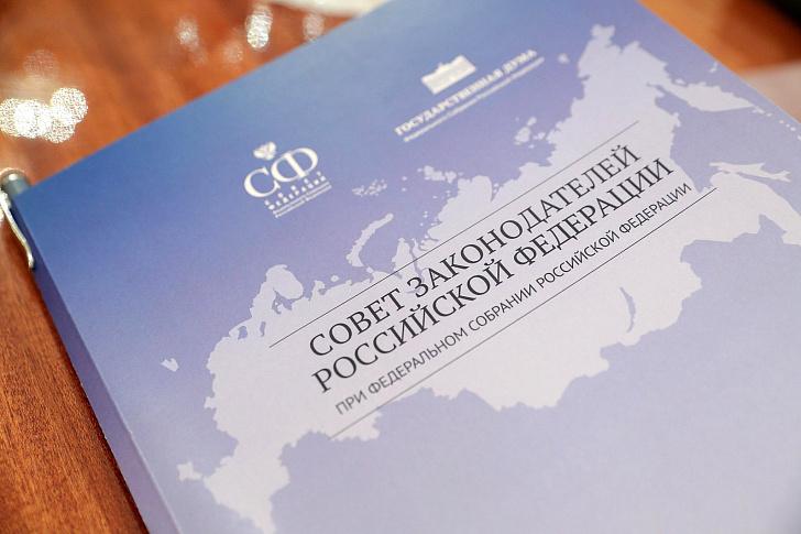 В Москве проходит заседание Совета законодателей Российской Федерации