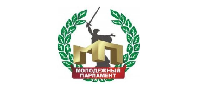 Волгоградская областная Дума утвердила состав Молодежного парламента региона