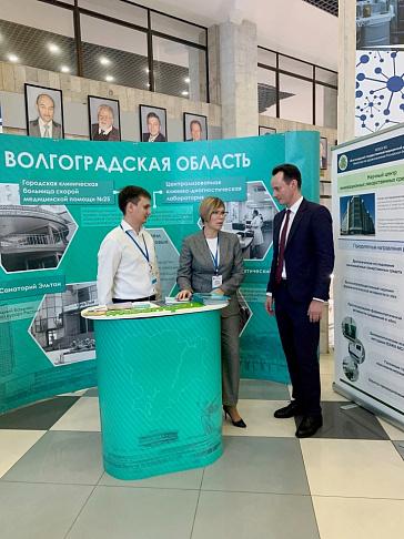 Волгоградские медики стали участниками международного инвестиционного форума
