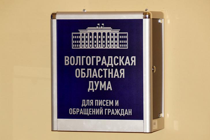 Депутаты Волгоградской областной Думы проведут личные приемы граждан