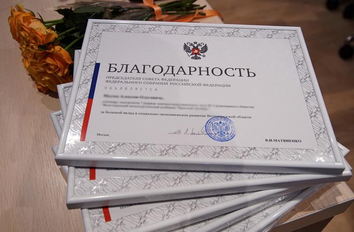 Труд жителей Волгоградской области отмечен Советом Федерации