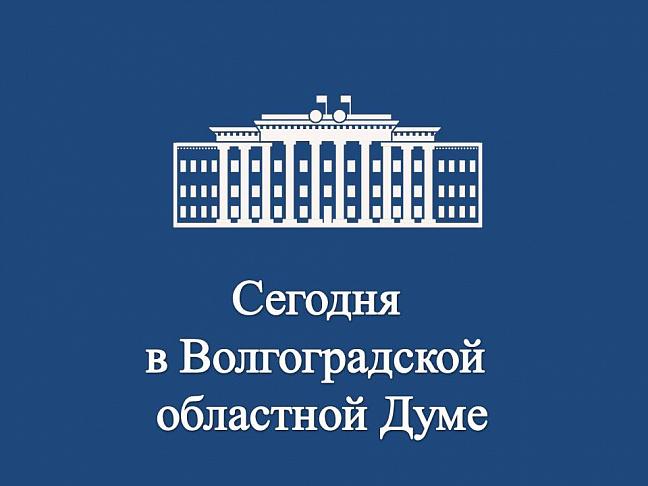 Анонс мероприятий Думы (05 марта, четверг)