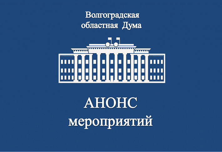 Анонс мероприятий Думы (20 марта, пятница)