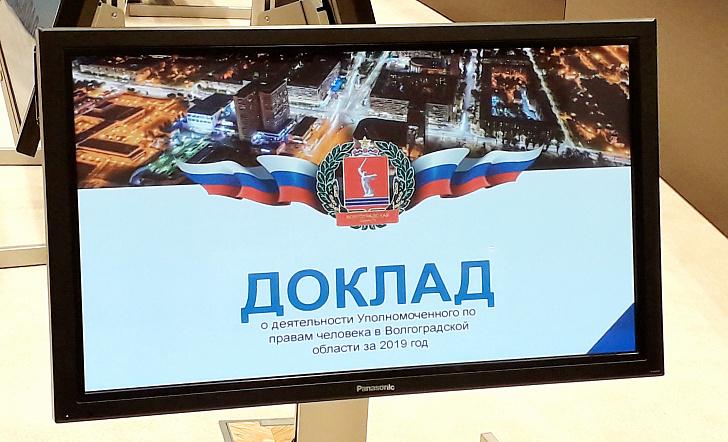 Депутаты обсудили ежегодный доклад регионального уполномоченного по правам человека