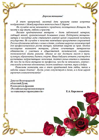 """Евгений Кареликов: """"Дорогие женщины!  В этот прекрасный, весенний день примите самые искренние поздравления с Международным женским днем 8 Марта!"""""""