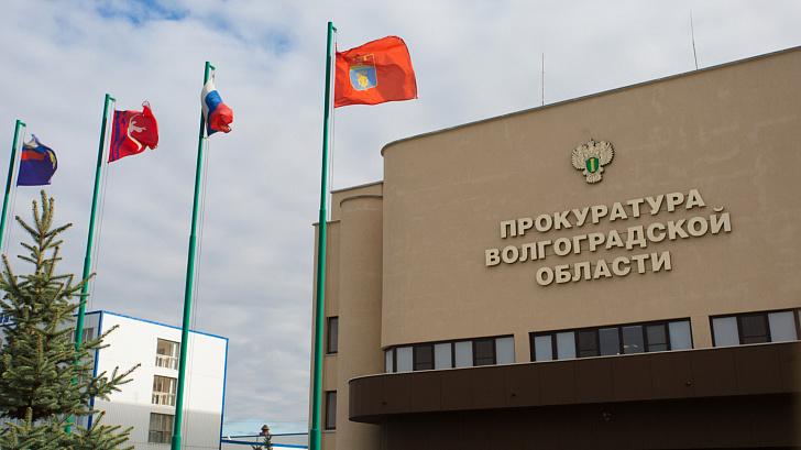 Кандидатура прокурора Волгоградской области прошла процедуру согласования