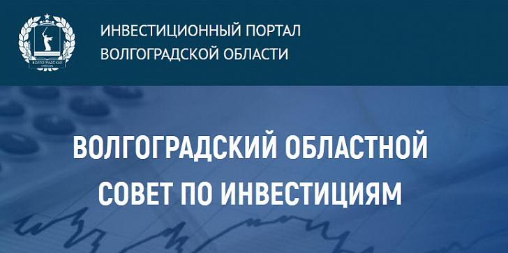 Обновлен состав региональных депутатов в областном совете по инвестициям