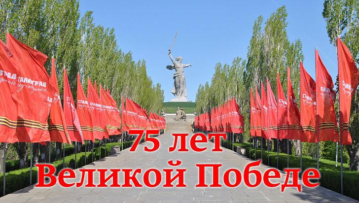 Поздравление председателя Волгоградской областной Думы Александра Блошкина с Днем Победы