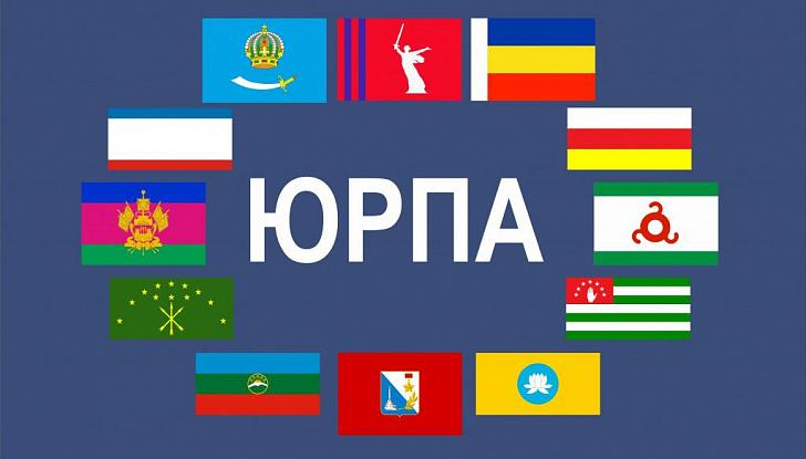 Завтра открывается XXXII Конференция ЮРПА