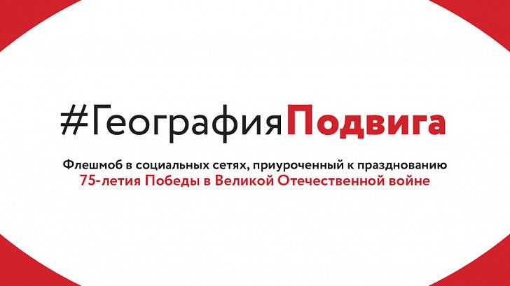 Жители Волгоградской области участвуют во всероссийской патриотической акции