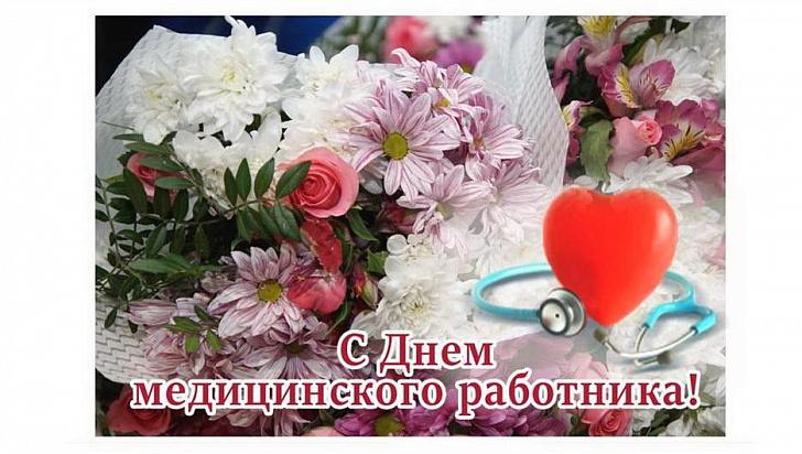 21 июня – День медицинского работника