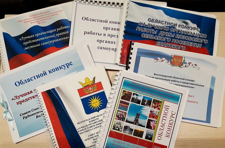 В Волгоградской области определили победителей и призёров ежегодного конкурса среди представительных органов власти