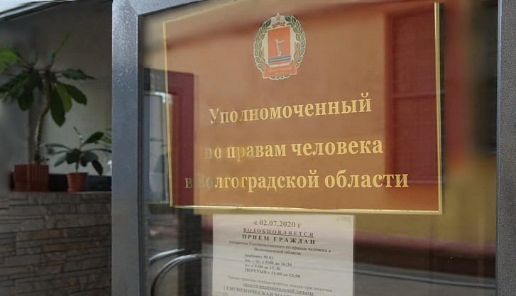 В закон о региональном уполномоченном по правам человека внесены изменения