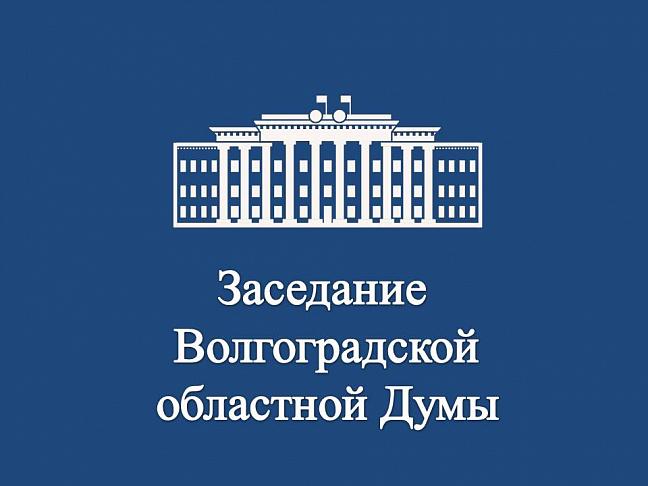 Заседание Волгоградской областной Думы (9 июля, четверг)