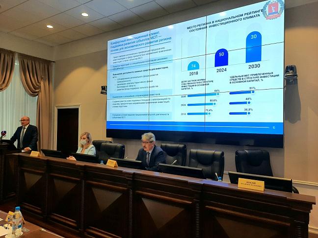 В Волгоградской области представили долгосрочную Cтратегию развития региона
