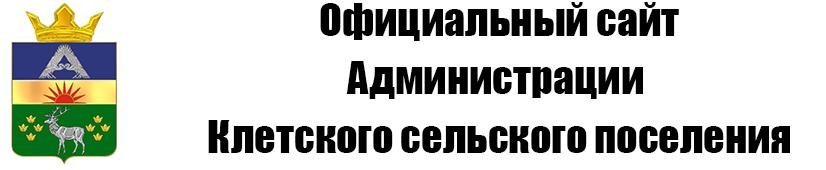 Официальный сайт Администрации Клетского сельского поселения