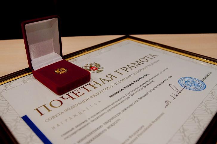 Награда Совета Федерации вручена главному дирижеру Волгоградского симфонического оркестра