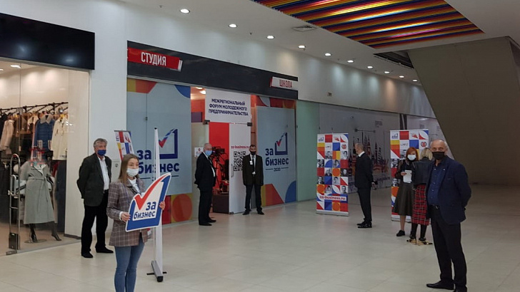 В Волгограде проходит форум молодых предпринимателей