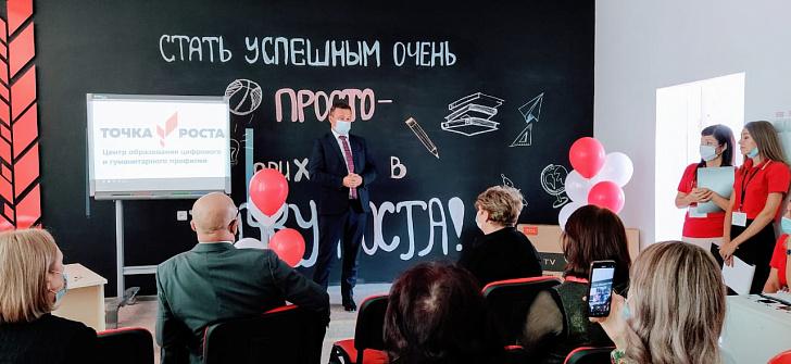 В Волгоградской области открываются образовательные центры «Точки роста»