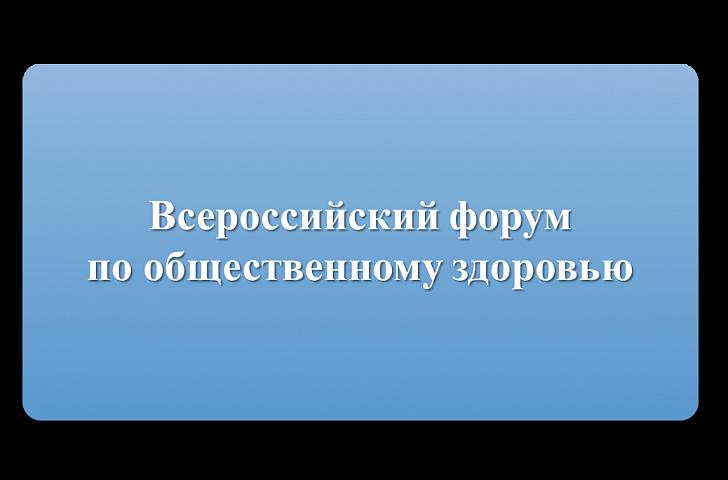 Волгоградская область участвует в IV Всероссийском форуме по общественному здоровью
