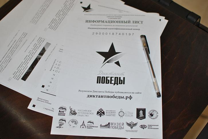 Волгоградцы вместе со всей страной написали «Диктант Победы»